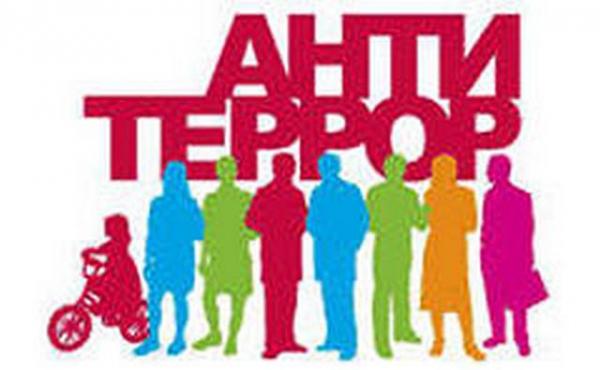 Антитеррор: общие правила безопасности