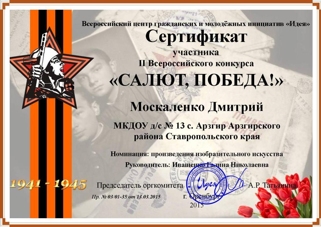 Всероссийский конкурсы о войне